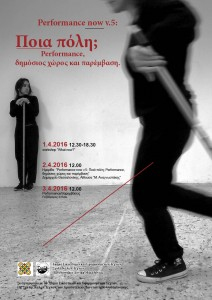 Ημερίδα Performance now v.5