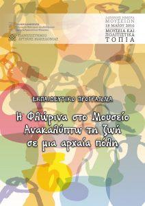 Απολογισμός Εκπαιδευτικού προγράμματος: «Η Φλώρινα στο Μουσείο – Ανακαλύπτω τη ζωή σε μια αρχαία πόλη»  –  «Διεθνής Ημέρα Μουσείων» 2016